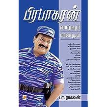 Prabhakaran Vaazhvum Maranamum  (Tamil)