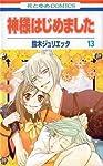 Divine Nanami Edition simple Tome 13
