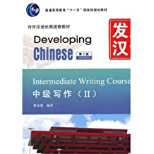 Developing Chinese - Intermediate Writing Course: Vol.2