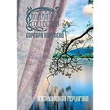 Взбалмошная герцогиня (Романтическая коллекция) (Russian Edition)