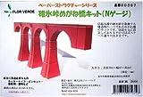 jauge de N 00307 Usui lunettes Bridge (structure de papier kit non peint) (japon d'importation)