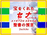 The Kingdom of God AYRTON SENNA ISAIAH57: God is all about people Grace of Kingdom (letters color images reflow-type Naomi square cover ) (Japanese Edition)