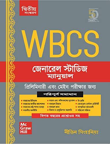 WBCS General Studies Manual: For Preliminary and Main Examinations(Bengali, 2nd Edition)
