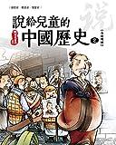 說給兒童的中國歷史 第二冊 春秋戰國時代(東周) (Traditional Chinese Edition)