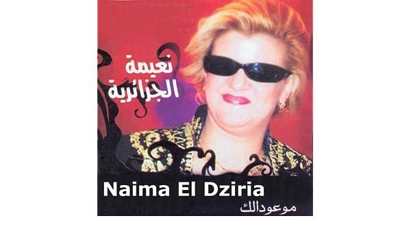 NAIMA MP3 DZIRIA GRATUIT TÉLÉCHARGER CHANSON