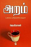 அறம் / Aram (Tamil Edition)