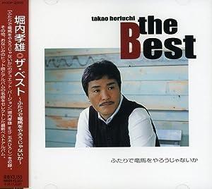Takao Horiuchi - THE BEST -Kakurenbo-