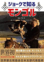 Mongolia to know by joke (22nd CENTURY ART) (Japanese Edition)