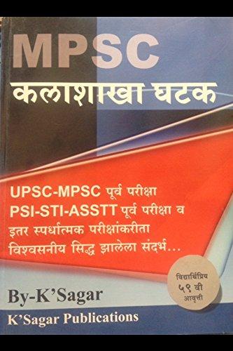 MPSC Kalashakha Ghatak