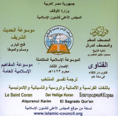 Der Heilige Koran, 1 CD-ROM Rezitation in arabischer Sprache. Mit Übersetzung in Deutsch, Französisch, Russisch, Spanisch und Indonesisch. Für Windows98/2000/Me/XP