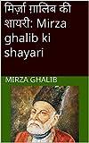मिर्ज़ा ग़ालिब की शायरी: Mirza ghalib ki shayari (Hindi Edition)