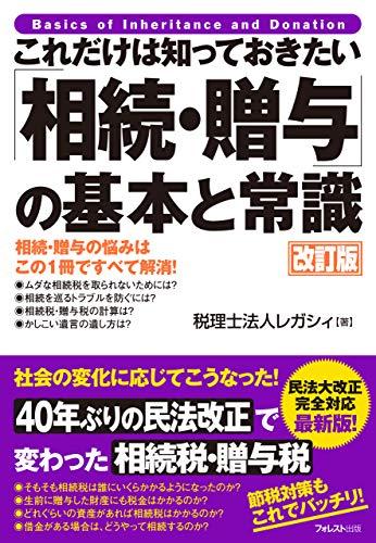 これだけは知っておきたい「相続・贈与」の基本と常識 改訂版 (Japanese Edition)