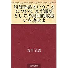 Tokushu buraku to iu koto ni tsuite mazu buraku to shite no shudanteki toriatsukai o haiseyo (Japanese Edition)
