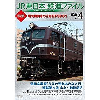 Railroad - Jr Higashi Nihon Tetsudo File 4 Denki Kikansha No Hanagata Ef58 61 Tenshitsu Tenbo Ueno Hatsu Ominato Iki Rensai 4 Kai Minakami-Echigo Yuzawa/One Shot File [Japan DVD] ANSS-10006