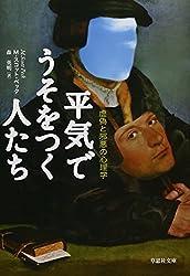 Heiki de uso o tsuku hitotachi : kyogi to jaÌ