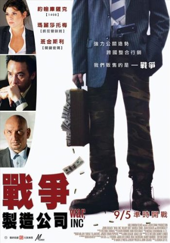 War, Inc. Plakat Movie Poster (11 x 17 Inches - 28cm x 44cm) (2007) Taiwanese
