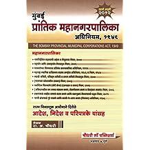 Mumbai Gram Panchayat Act 1958 In Marathi Pdf