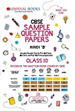 #3: Oswaal CBSE Sample Question Paper Class 10 Hindi B (For March 2019 Exam)