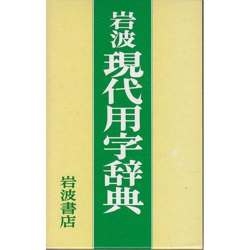 岩波現代用字辞典