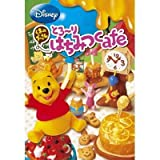 Candy Disney character Winnie the Pooh Trolli Honey cafe all eight set