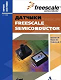 Datchiki Freescale Semiconductor