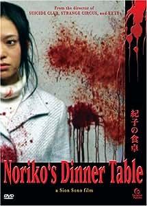 Noriko's Dinner Table [DVD] [2005] [Region 1] [US Import] [NTSC]