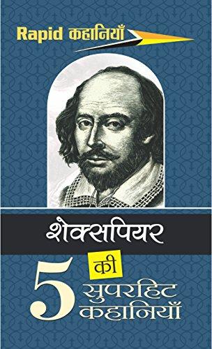 Shakespeare Ki Paanch Superhit Kahaniyan (Hindi Edition)
