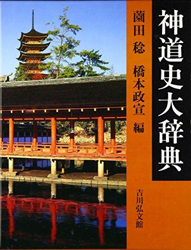 Shintō shi daijiten