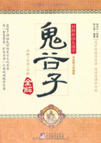 国学典藏书系:鬼谷子·列子·淮南子