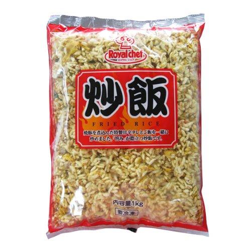 TV番組で絶賛!炒飯NEW 1kg(国産米)ロイヤルシェフ 冷凍