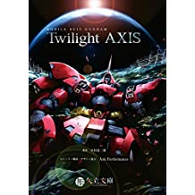 MOBILE SUIT GUNDAM Twilight AXIS (Yatate Bunko) (Japanese Edition)