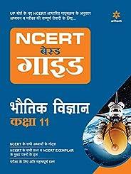 Bhotiki Vigyan class 11 (Ncert Based)