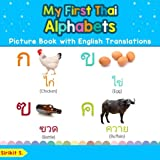 My First Thai Alphabets Picture Book with English Translations: Bilingual Early Learning & Easy Teaching Thai Books for Kids (Teach & Learn Basic Thai words for Children)