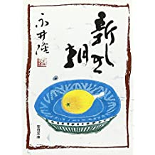 新しき朝―短歌集 (聖母文庫)