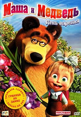Masha i Medved. Den varenya (Engl.: Masha and the Bear) - russische Originalfassung [???? ? ???????. ???? ???????]