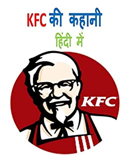 Story of KFC (Hindi Edition)