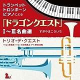 Trumpet.Trombone.Piano (Dragon Quest N Quest) 1-3 Meikyoku Sen(Original Soundtrack)