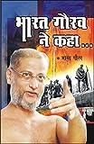 Bharat Gaurav ne kaha....