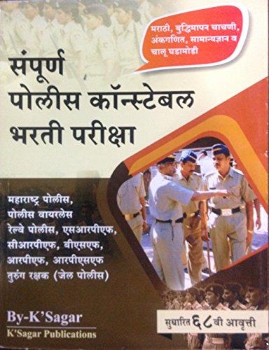 K Sagar Sampurn Police Constable Bharati Pariksha