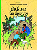 Professor ka Apaharan : Tintin in Hindi