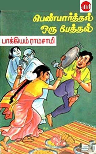 Pen Paathal Oru Pethal (Tamil Edition) por Bakkiyam Ramasamy