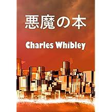 悪魔の本: A Book of Scoundrels, Japanese edition