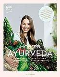 MODERN AYURVEDA: Strahlend schön und gesund durch ganzheitliche Ernährung (PAPERISH Kochbücher)