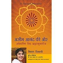 Aseem Anand Ki Aur (Happiness Unlimited)