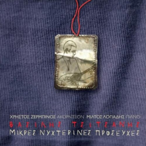 Mikres Nyhterines prosefhes [CD]