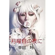 getsuyoubinoyoruni: tannpennshousetsushuu (Japanese Edition)