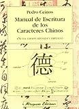Manual de escritura de los caracteres chinos (Viajes y Costumbres) de Ceinos Arcones, Pedro (1998) Tapa blanda