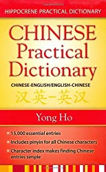 Chinese-English / English-Chinese Practical Dictionary