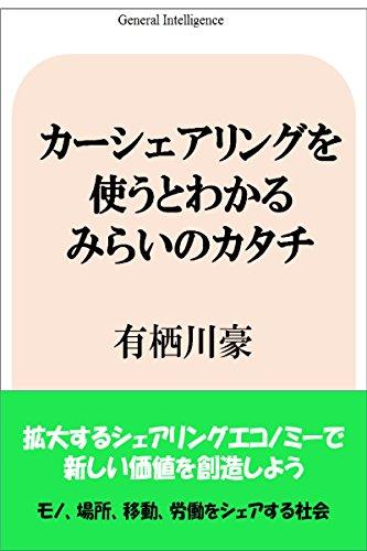 carsharingwotsukautowakarumirainokatachi-kakudaisurushearingeconomy-atarashiikachiwosouzousiyou-mono