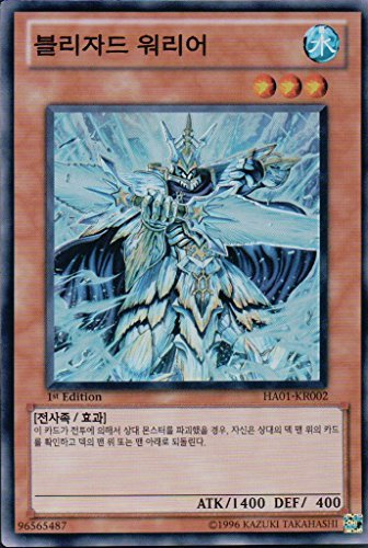 Korea-Version Yugioh Blizzard Krieger [Super] HA01-KR002 - Blizzard Yugioh